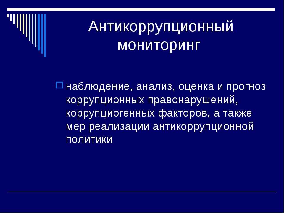 Антикоррупционный мониторинг наблюдение, анализ, оценка и прогноз коррупционн...
