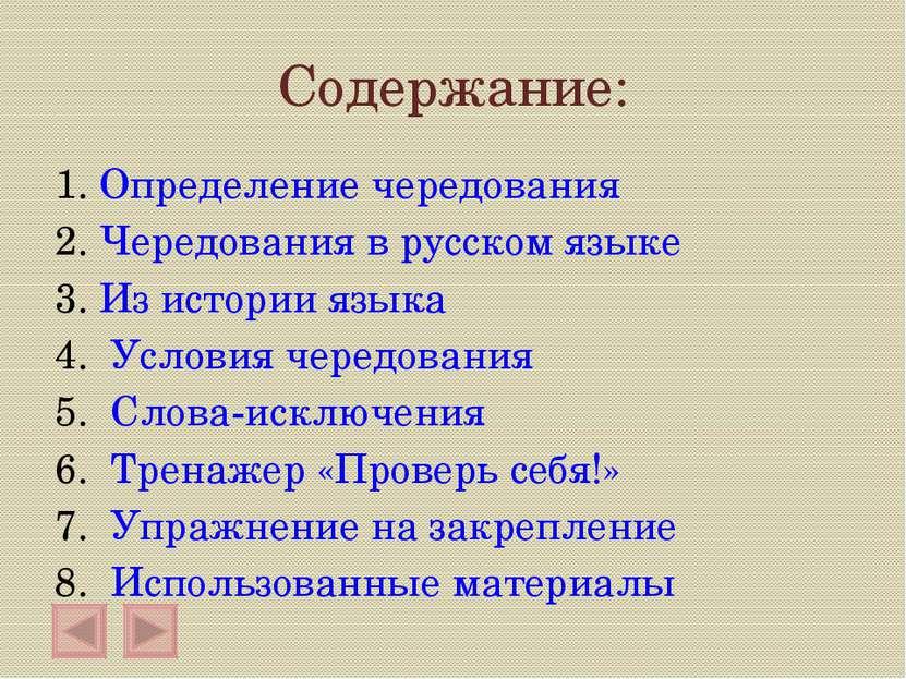 Содержание: 1. Определение чередования 2. Чередования в русском языке 3. Из и...