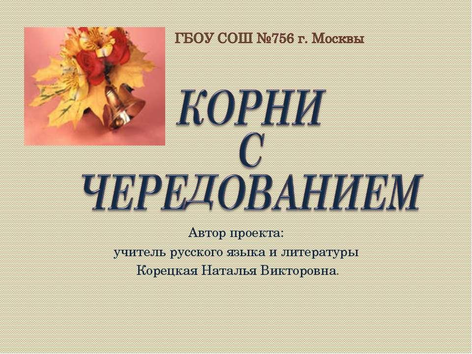 Автор проекта: учитель русского языка и литературы Корецкая Наталья Викторовна.
