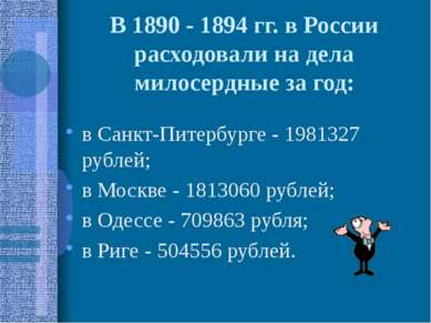 В 1890 - 1894 гг. в России расходовали на дела милосердные за год: в Санкт-Пи...