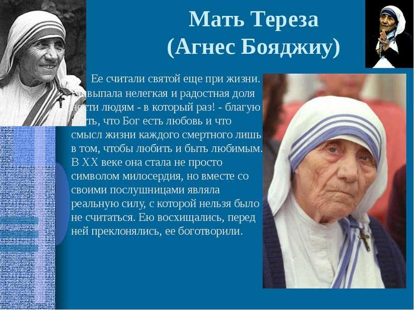 Мать Тереза (Агнес Бояджиу) Ее считали святой еще при жизни. Ей выпала нелегк...