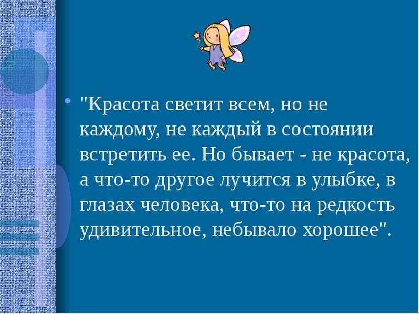 """""""Красота светит всем, но не каждому, не каждый в состоянии встретить ее. Но б..."""