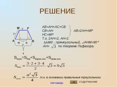 ПИРАМИДА РЕШЕНИЕ А В М Р 2 2 Н С 2 СОДЕРЖАНИЕ АВ=АН+АС+СВ СВ=АН АВ=2АН+МР НС=...