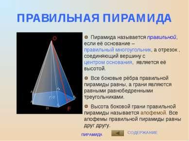ПИРАМИДА СОДЕРЖАНИЕ ПРАВИЛЬНАЯ ПИРАМИДА Пирамида называется правильной, если ...