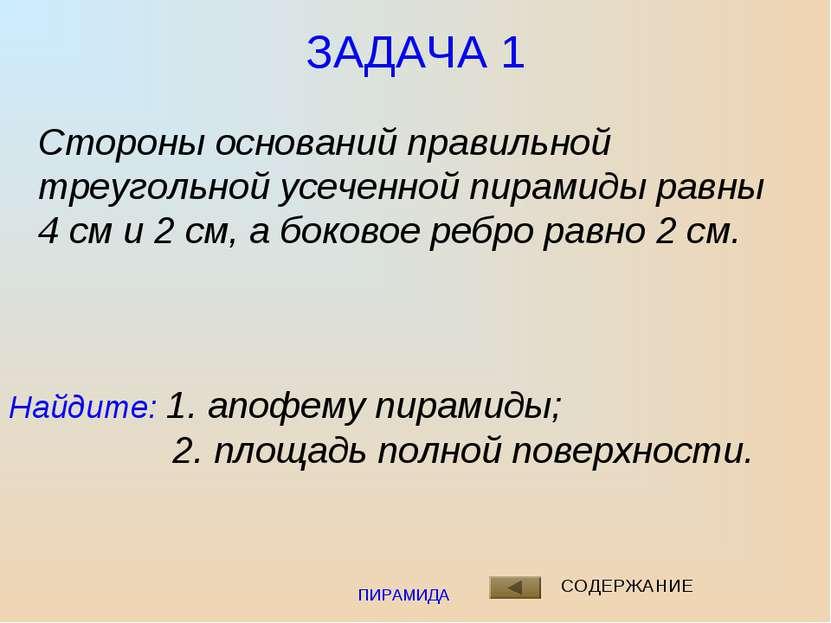 ПИРАМИДА ЗАДАЧА 1 Найдите: 1. апофему пирамиды; 2. площадь полной поверхности...
