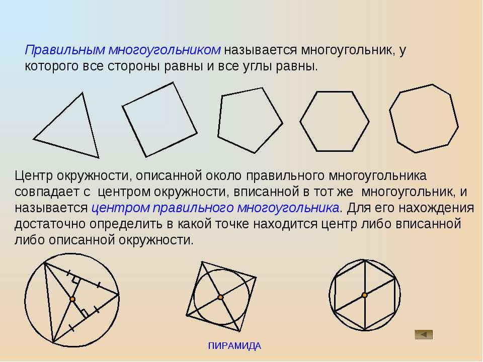 ПИРАМИДА Правильным многоугольником называется многоугольник, у которого все ...
