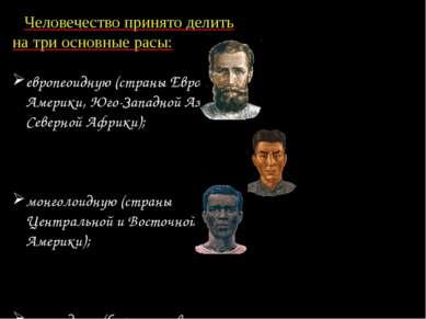 1. Человечество принято делить на три основные расы: европеоидную (страны Евр...