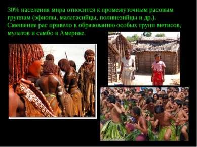 30% населения мира относится к промежуточным расовым группам (эфиопы, малагас...