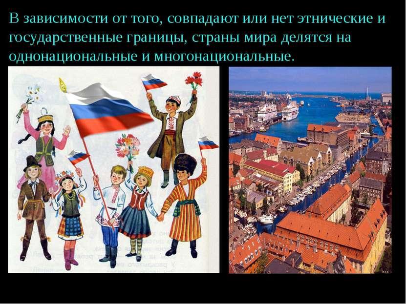 В зависимости от того, совпадают или нет этнические и государственные границы...