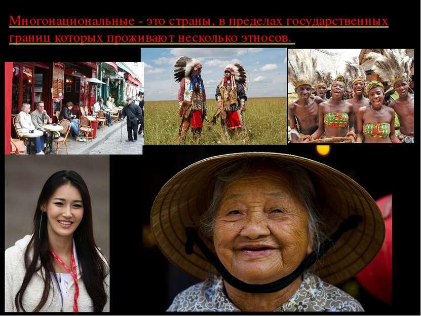 Многонациональные - это страны, в пределах государственных границ которых про...