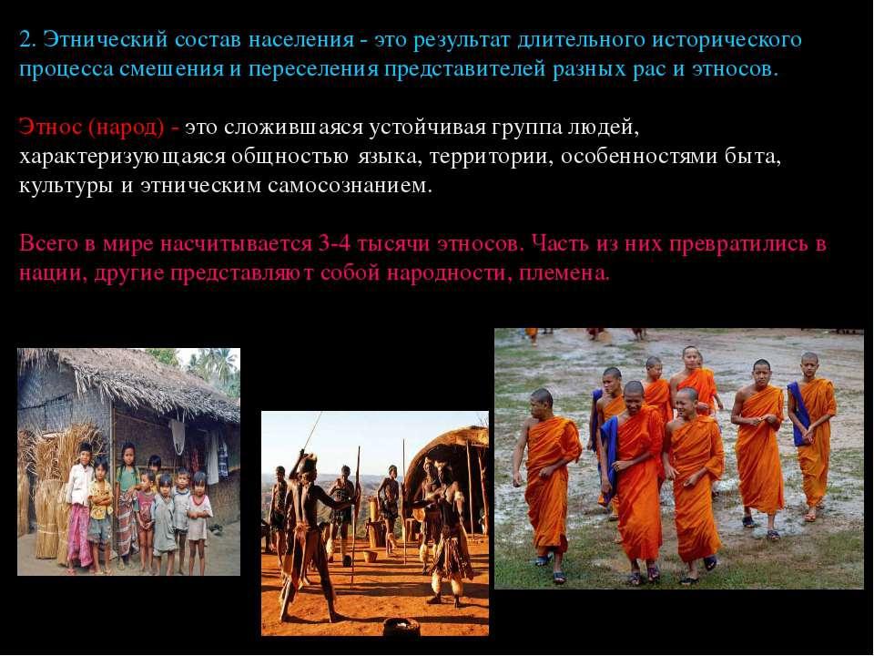 2. Этнический состав населения - это результат длительного исторического проц...