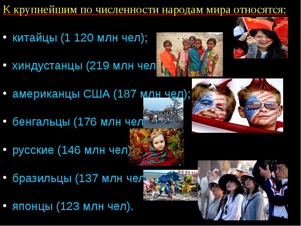 К крупнейшим по численности народам мира относятся: китайцы (1 120 млн чел); ...