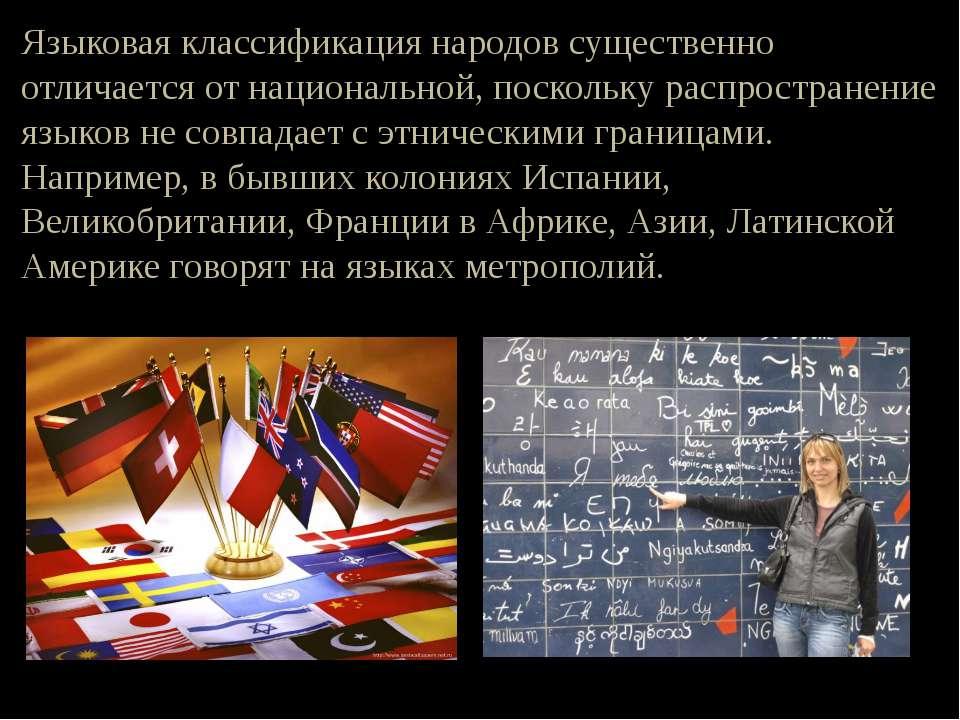 Языковая классификация народов существенно отличается от национальной, поскол...