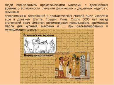 Люди пользовались ароматическими маслами с древнейших времён: о возможности л...