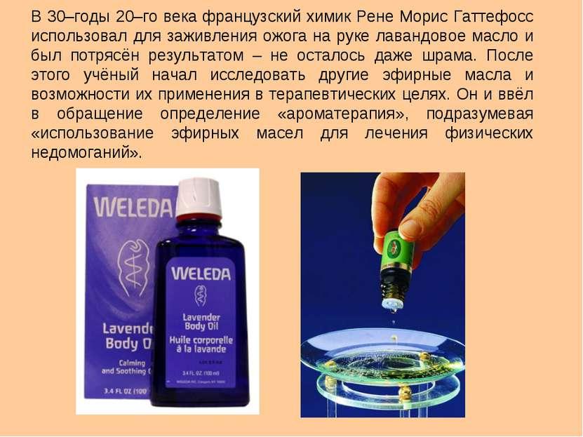 В 30–годы 20–го века французский химик Рене Морис Гаттефосс использовал для з...