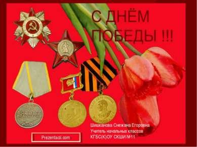 Шишканова Снежана Егоровна Учитель начальных классов КГБС(К)ОУ СКШИ №11