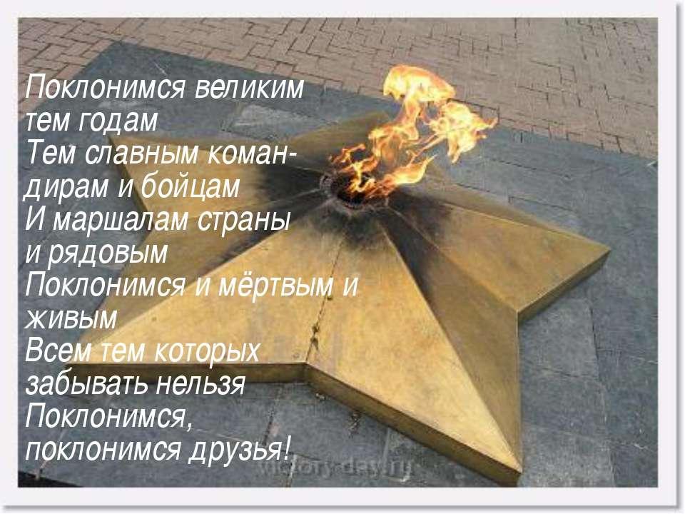 Поклонимся великим тем годам Тем славным коман- дирам и бойцам И маршалам стр...