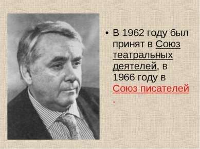 В 1962 году был принят в Союз театральных деятелей, в 1966 году в Союз писате...