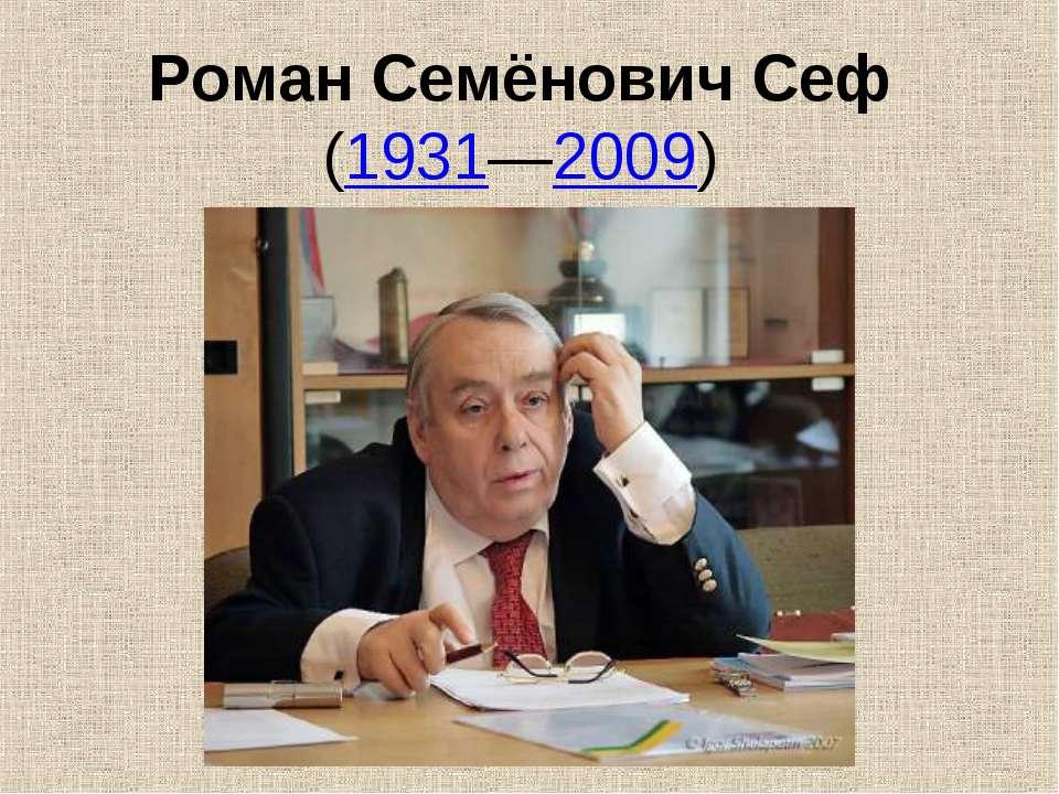 Роман Семёнович Сеф (1931—2009)