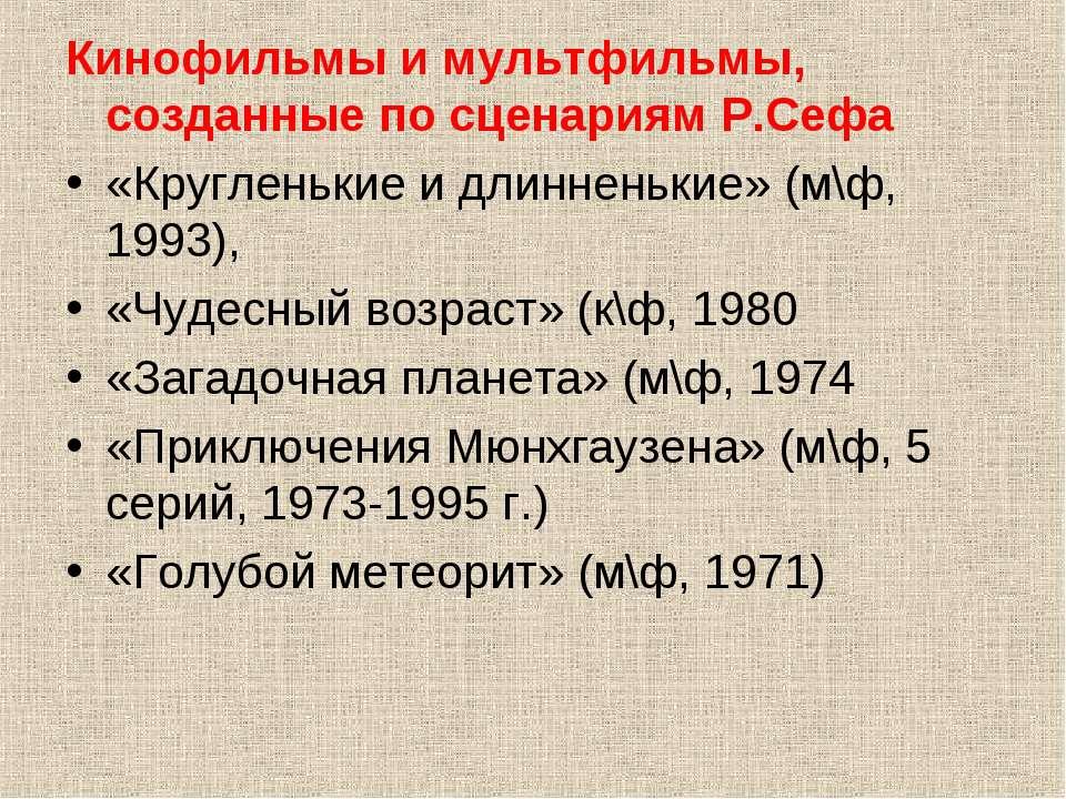 Кинофильмы и мультфильмы, созданные по сценариям Р.Сефа «Кругленькие и длинне...