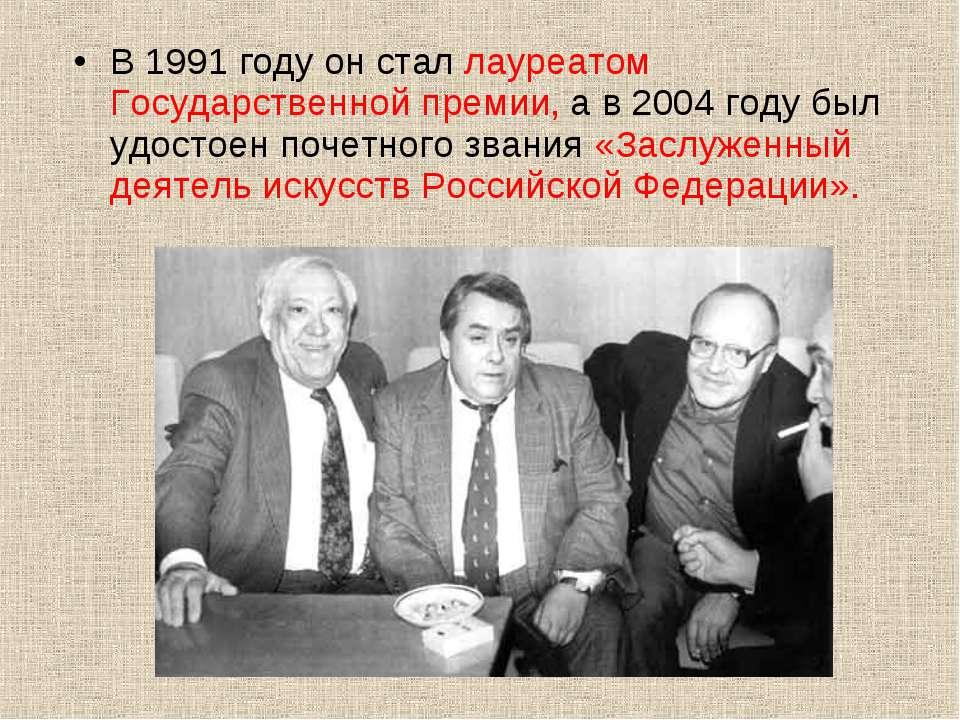 В 1991 году он стал лауреатом Государственной премии, а в 2004 году был удост...