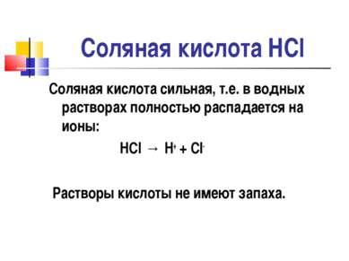 Соляная кислота HCl Соляная кислота сильная, т.е. в водных растворах полность...