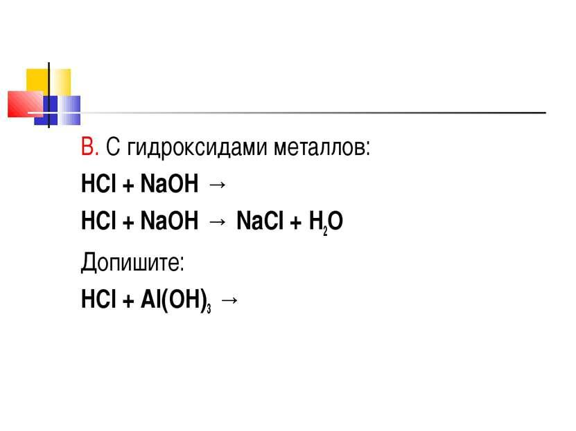 В. С гидроксидами металлов: HCl + NaOH → HCl + NaOH → NaCl + H2O Допишите: HC...