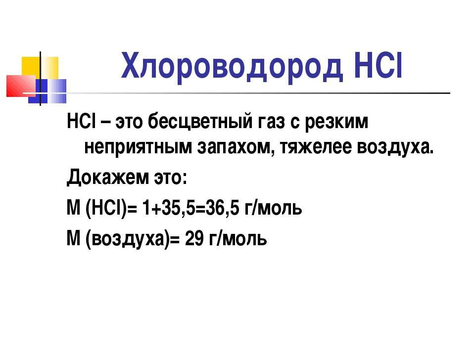Хлороводород HCl HCl – это бесцветный газ с резким неприятным запахом, тяжеле...