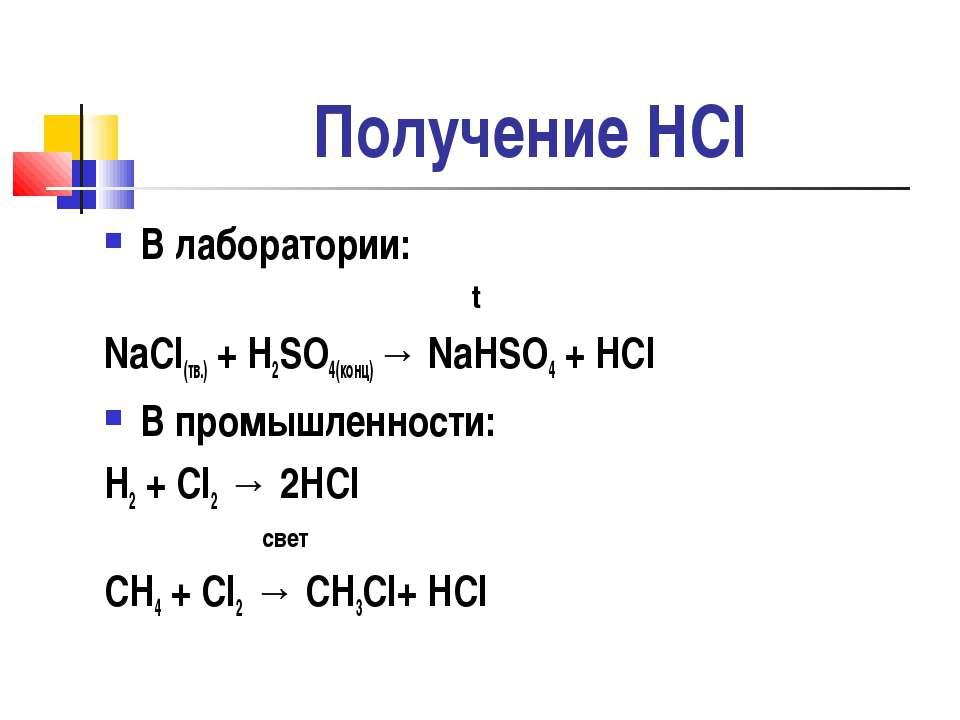 Получение HCl В лаборатории: t NaCl(тв.) + H2SO4(конц) → NaHSO4 + HCl В промы...