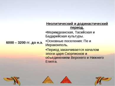 6000 – 3200 гг. до н.э. Неолитический и додинастический период. Меримдеанская...