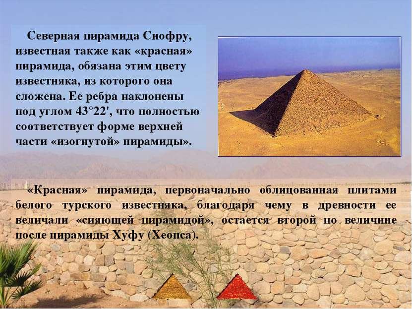 Северная пирамида Снофру, известная также как «красная» пирамида, обязана эти...