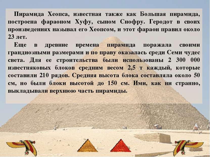 Пирамида Хеопса, известная также как Большая пирамида, построена фараоном Хуф...