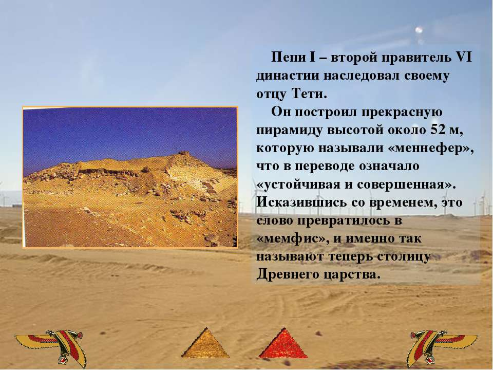 Пепи I – второй правитель VI династии наследовал своему отцу Тети. Он построи...