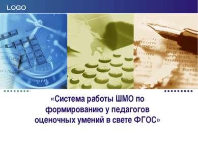«Система работы ШМО по формированию у педагогов оценочных умений в свете ФГОС...