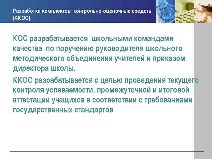 Разработка комплектов контрольно-оценочных средств (ККОС) КОС разрабатывается...