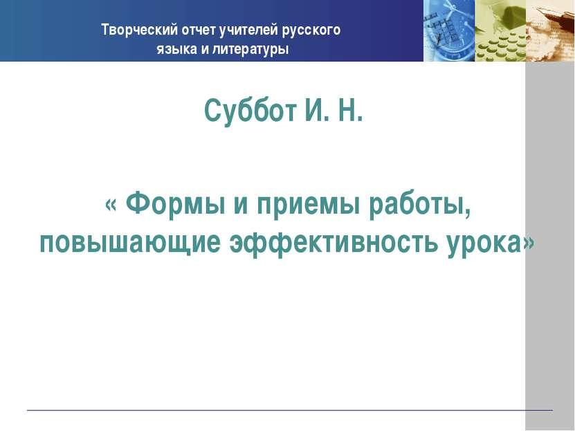 Творческий отчет учителей русского языка и литературы Суббот И. Н. « Формы и ...