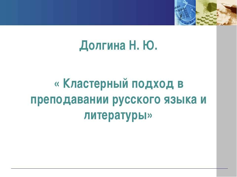 Долгина Н. Ю. « Кластерный подход в преподавании русского языка и литературы»