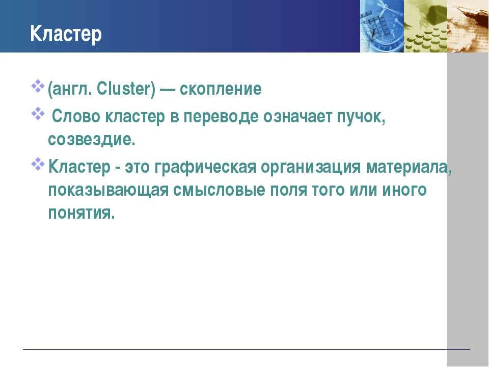 Кластер (англ. Cluster) — скопление Слово кластер в переводе означает пучок, ...