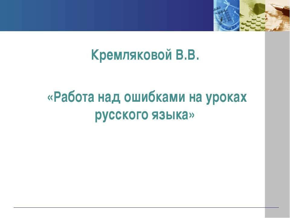 Кремляковой В.В. «Работа над ошибками на уроках русского языка»