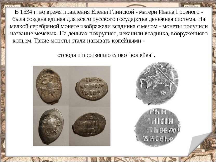 В 1534 г. во время правления Елены Глинской - матери Ивана Грозного - была со...