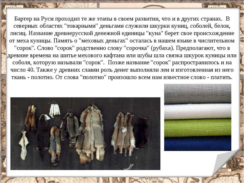 Бартер на Руси проходил те же этапы в своем развитии, что и в других cтранах....