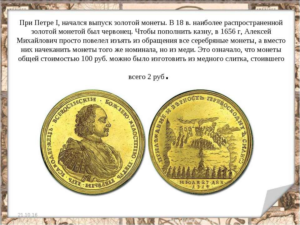 При Петре I, начался выпуск золотой монеты. В 18 в. наиболее распространенной...