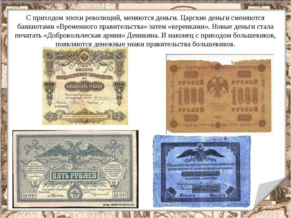 С приходом эпохи революций, меняются деньги. Царские деньги сменяются банкнот...