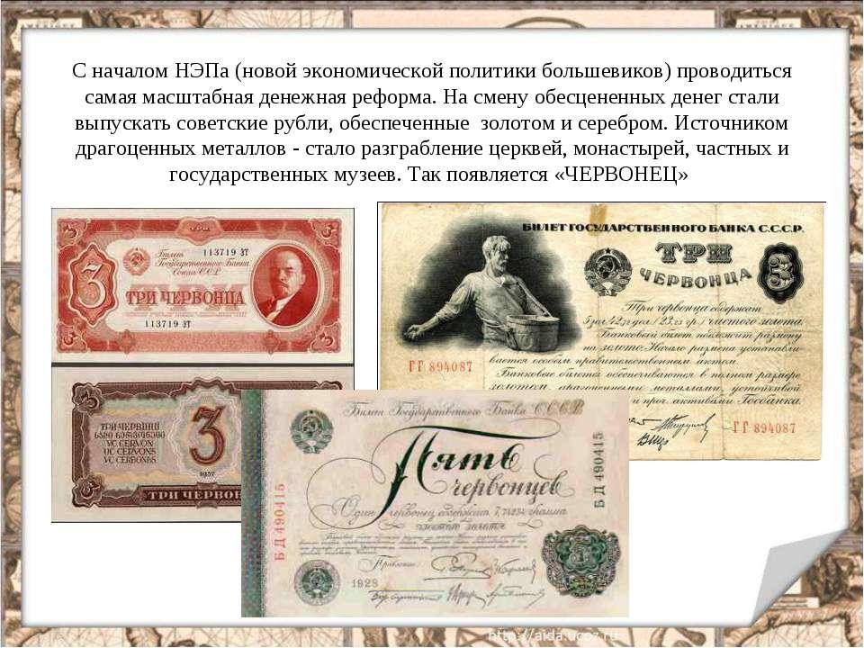 С началом НЭПа (новой экономической политики большевиков) проводиться самая м...