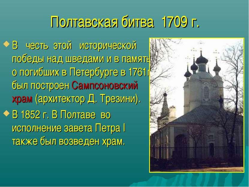 Полтавская битва 1709 г. В честь этой исторической победы над шведами и в пам...