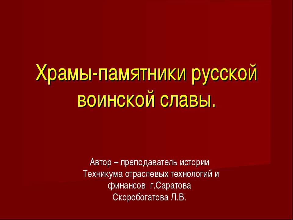 Храмы-памятники русской воинской славы. Автор – преподаватель истории Технику...