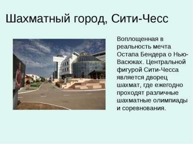 Шахматный город, Сити-Чесс Воплощенная в реальность мечта Остапа Бендера о Нь...