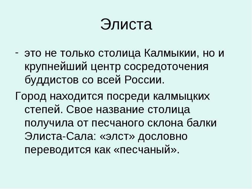Элиста это не только столица Калмыкии, но и крупнейший центр сосредоточения б...