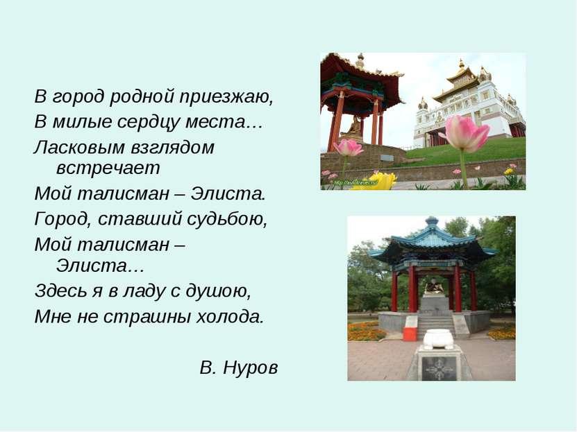 В город родной приезжаю, В милые сердцу места… Ласковым взглядом встречает Мо...