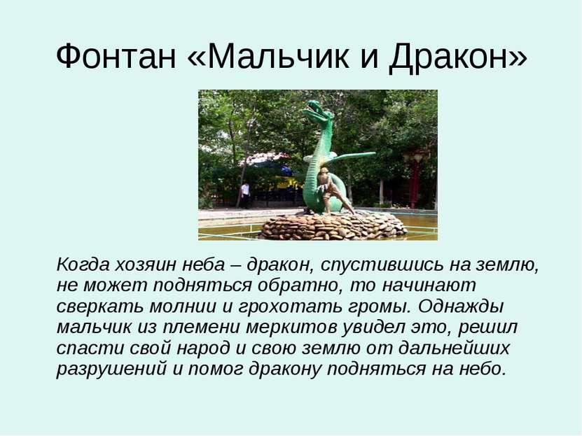 Фонтан «Мальчик и Дракон» Когда хозяин неба – дракон, спустившись на землю, н...